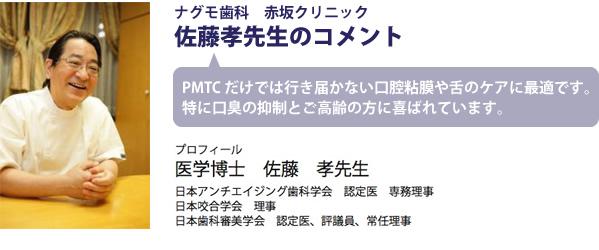 PMTC だけでは行き届かない口腔粘膜や舌のケアに最適です。特に口臭の抑制とご高齢の方に喜ばれています。