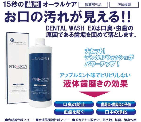 DENTAL WASH EXは口臭・虫歯の原因である歯石を固めて落とします。