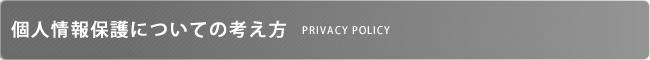 個人情報保護についての考え方 | Privacy Policy