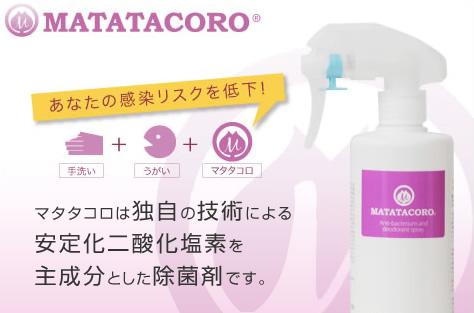 マタタコロは当社独自の技術により安定化に酸化塩素を主成分とした除菌剤です。