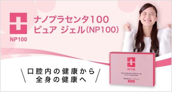 ナノプラセンタ100 ピュアジェル(NP100)