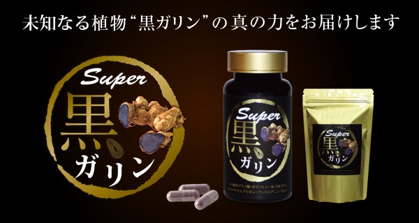 Super黒ガリン