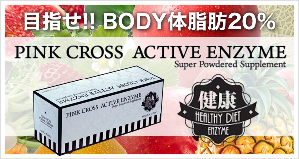 PINK CROSS Active Enzyme