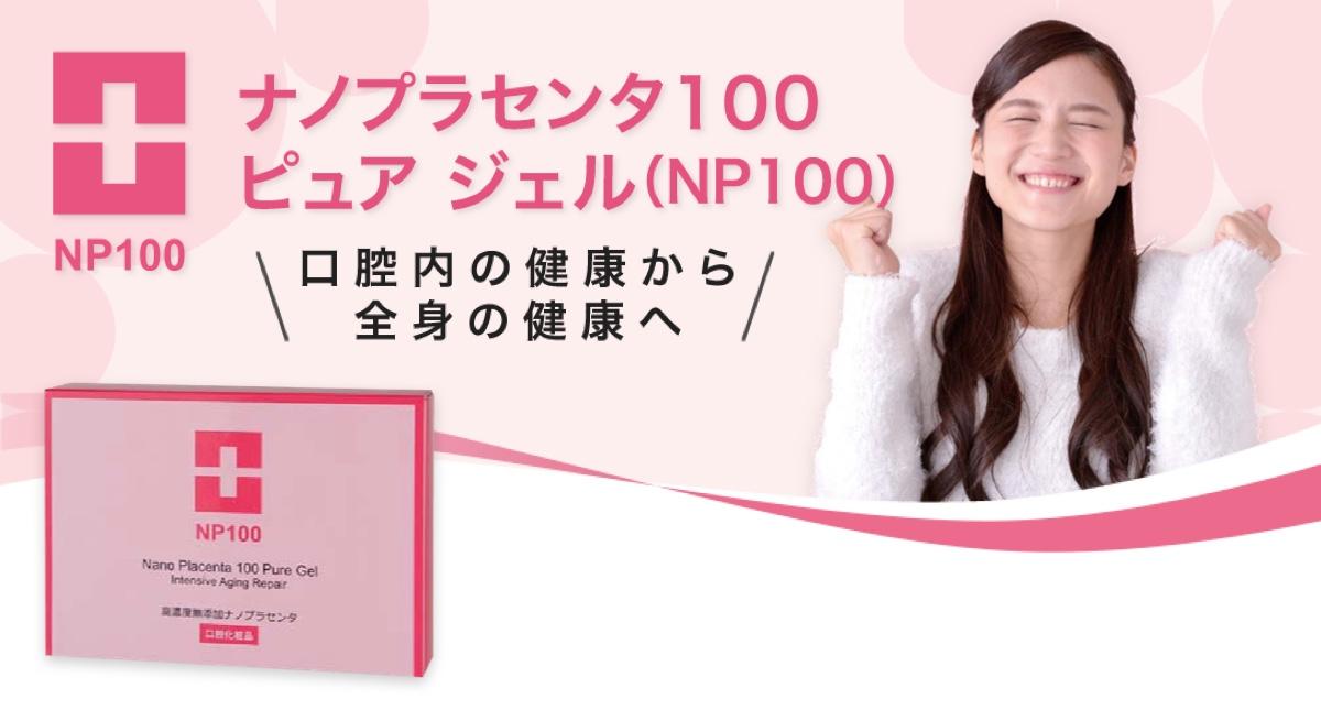 ナノプラセンタ100ピュアジェル(NP100)